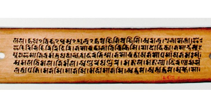 """Page from the Manuscript of """"The Five Protections"""" (Yellow Goddess)"""